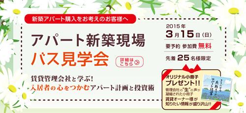 2015/3/15 『アパート新築現場バス見学会』