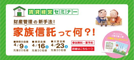 2016/4/9・16・23 『賃貸経営セミナー 財産管理の新手法!家族信託って何?!』