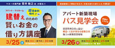 2017/3/25 『マネーの専門家菅井敏之氏によるアパート・マイホーム建替えのための賢いお金の借り方講座』
