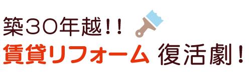 築30年越!!賃貸リフォーム復活劇