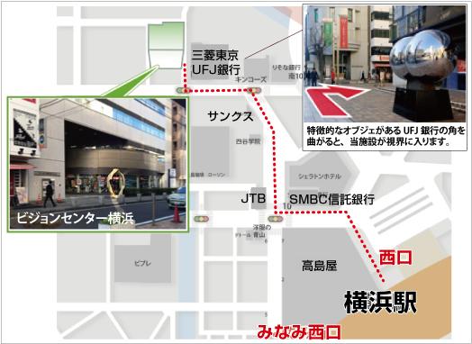 ビジョンセンター横浜アクセス方法