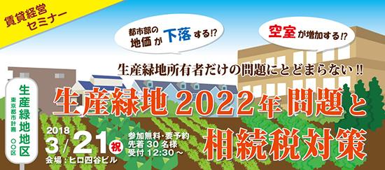 2018/3/21 『生産緑地2022年問題と相続税対策』