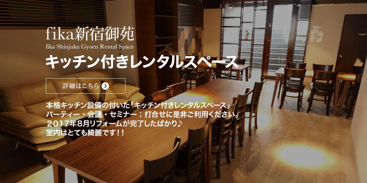fika新宿御苑 本格キッチン設備の付いた「キッチン付きレンタルスペース」