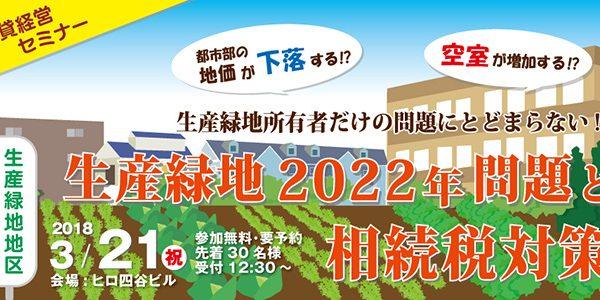賃貸経営セミナー『生産緑地2022年問題と相続税対策』