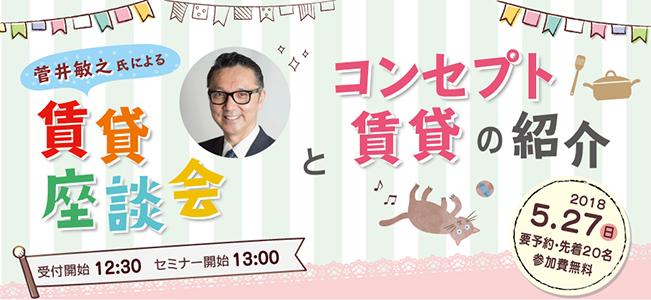 2018年5月27日 『菅井敏之氏による座談会とコンセプト賃貸の紹介』