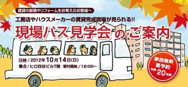 バス見学会『工務店やハウスメーカーの賃貸完成現場が見られる!!現場バス見学会』