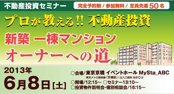 不動産投資セミナー『プロが教える不動産投資 新築一棟マンションオーナーへの道』
