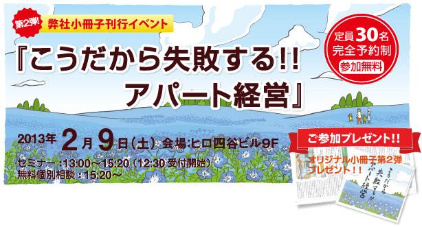 賃貸経営セミナー 小冊子第2弾刊行イベント『こうだから失敗する!!アパート経営』