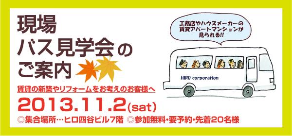 バス見学会『工務店やハウスメーカーの賃貸アパート・マンションが見られる!!現場バス見学会』