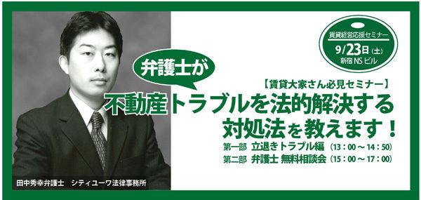 2006/09/23 賃貸経営セミナー『不動産トラブルを法的解決する対処法!』